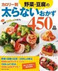 【期間限定価格】カロリー別野菜・豆腐の太らないおかず450品