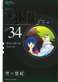 超人ロック 完全版 (34)デスペラート