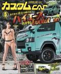 カスタムCAR 2019年5月号 vol.487