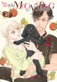 花ゆめAi 恋するMOON DOG story05
