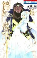 贄姫と獣の王(15)【通常版】