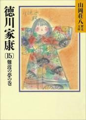 徳川家康(15) 難波の夢の巻