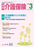 月刊介護保険 2016年3月号