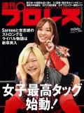 週刊プロレス 2020年 11/11号 No.2091