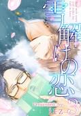 雪解けの恋3