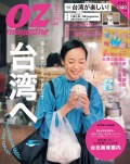 OZmagazine 2015年1月号 No.513