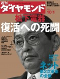 週刊ダイヤモンド 05年10月1日号