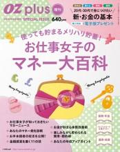 OZplus増刊 2015年6月号 お仕事女子のマネー大百科