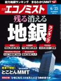 週刊エコノミスト2019年6/25号