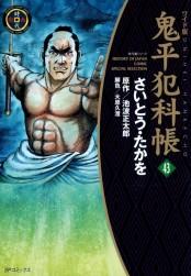 ワイド版鬼平犯科帳 43