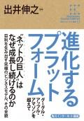 角川インターネット講座11 進化するプラットフォーム グーグル・アップル・アマゾンを超えて