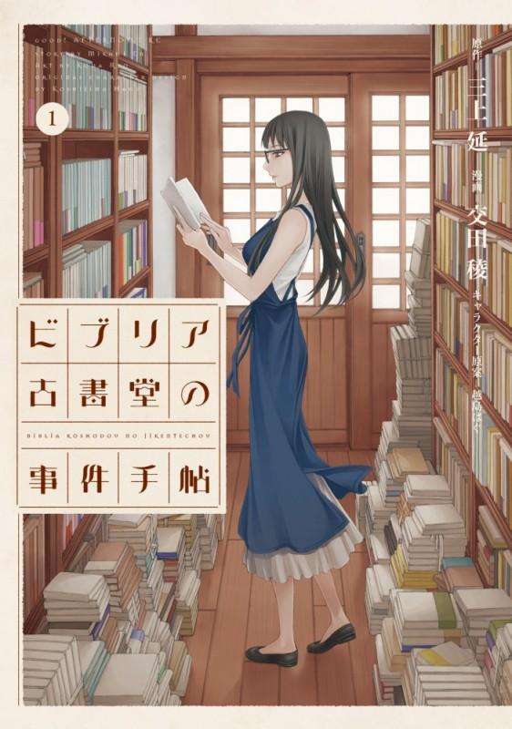 【期間限定価格】ビブリア古書堂の事件手帖(1)