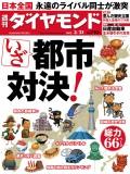 週刊ダイヤモンド 15年3月21日号