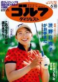 週刊ゴルフダイジェスト 2019/6/18号