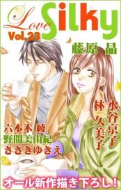 【期間限定価格】Love Silky Vol.23
