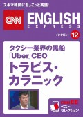[音声DL付き]タクシー業界の黒船 「Uber」CEO  トラビス・カラニック