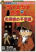 名探偵コナン実験・観察ファイル サイエンスコナン 名探偵の不思議 小学館学習まんがシリーズ