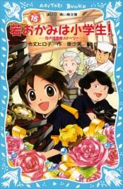 若おかみは小学生!(15) 花の湯温泉ストーリー