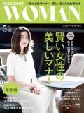 PRESIDENT WOMAN(プレジデントウーマン) 2018年5月号