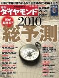週刊ダイヤモンド 10年1月2日合併号
