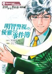 金田一少年の事件簿 特別編 明智警視の優雅なる事件簿(2)