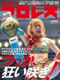 週刊プロレス 2021年 2/10号 No.2105