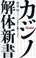 カジノ解体新書 (森巣博 ギャンブル叢書(1))