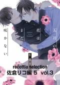 recottia selection 佐倉リコ編5 vol.3