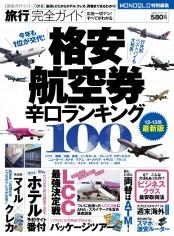 旅行完全ガイド ―格安航空券 辛口ランキング100―