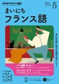 NHKラジオ まいにちフランス語 2020年5月号