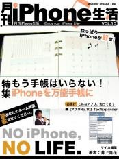 月刊iPhone生活 Vol.10 もう手帳はいらない! iPhoneを万能手帳に