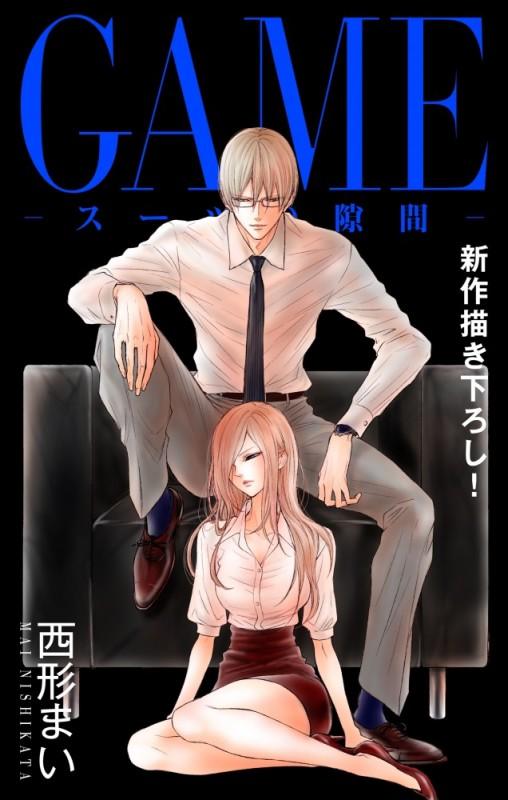 Love Jossie GAME〜スーツの隙間〜 story14