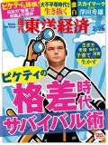 週刊東洋経済2015年2月28日号