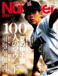 Number(ナンバー)959号