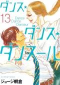 ダンス・ダンス・ダンスール 13