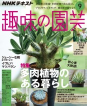 NHK 趣味の園芸 2019年9月号