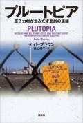 【期間限定価格】プルートピア 原子力村が生みだす悲劇の連鎖