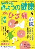NHK きょうの健康 2018年4月号