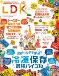LDK (エル・ディー・ケー) 2019年 6月号
