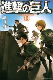 【試し読み増量版】進撃の巨人 attack on titan(18)