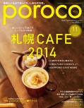 poroco 2014年11月号
