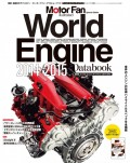 MFi特別編集World Engine Databook 2014 to 2015