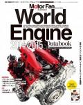MFi特別編集World Engine Databook 2014 to 2015