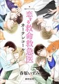【電子オリジナル】恋する救命救急医 カーテンコール
