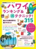 ハワイ  ランキング&マル得テクニック! 【見本】