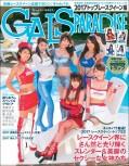 GALS PARADISE 2017 トップレースクイーン編