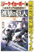 進撃の巨人『ジーク・イェーガー』編〜エルディア人のために〜
