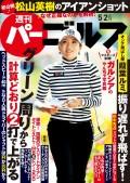 週刊パーゴルフ 2017/5/2号