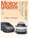 Motor Magazine 2016年11月号/No.736