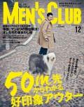 メンズクラブ 2015年12月号